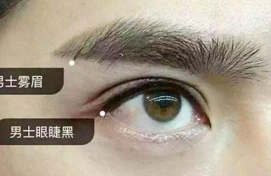 男士一般纹眉还是绣眉