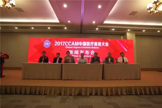 上海美莱承办届中国国际整形美容高峰论坛