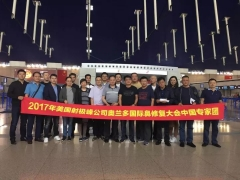 上海美莱出席鼻整形大会--精彩行