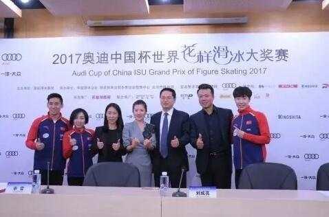 中国杯世界花样滑冰大奖赛发布会日前在体召开