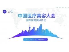 2017中国医疗美容大会12月8日—10日隆重举行