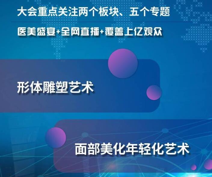 2017中国医疗美容大会