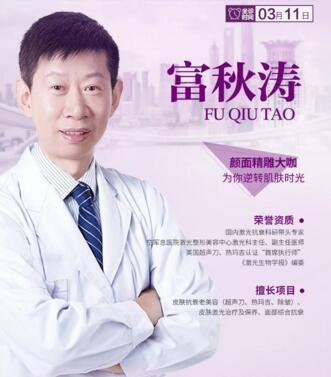 抗衰美容富秋涛坐诊美莱医疗整形