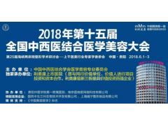 上海美莱杜园园受邀出席医学美容大会