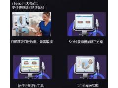 美莱整形iTero口内扫描体验者福利放送