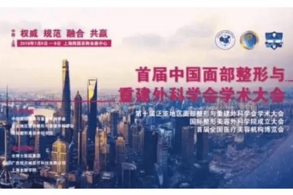 美莱杜园园、欧阳天祥出席中国面部整形大会