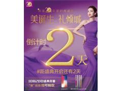 上海美莱周年庆倒计时2天|砸金蛋赢大奖