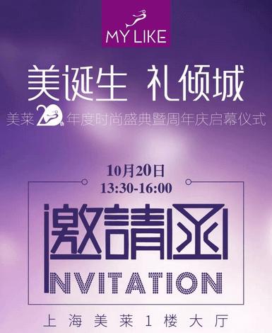 上海美莱周年庆优惠预告发布