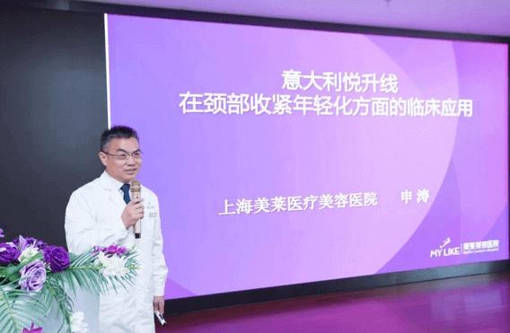 上海美莱整形微创科主任申涛