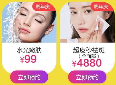 上海美莱周年庆皮肤美容专场
