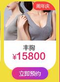 上海美莱周年庆美胸瘦身专场