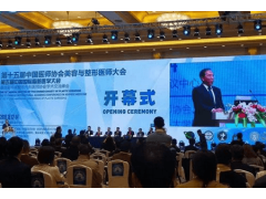 美莱受邀参加第五届国际脂肪医学大会