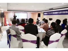 国际美塑疗法培训班在美莱隆重开幕