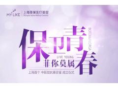 上海中胚层菲洛嘉抗衰诊室即将成立