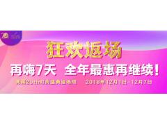 上海美莱周年庆狂欢返场|切开双眼皮仅2800元