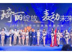2018艾尔建中国美胸年度盛典在上海璀璨上演