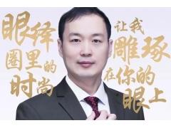 """上海美莱眼部医生吴海龙晋级""""金刀赛""""总决赛"""