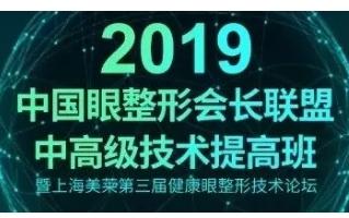 中国眼整形技术提高班在美莱大厦即将举办