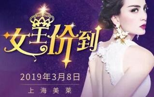 上海美莱3.8女神节超值低价,逆龄女神案例招募