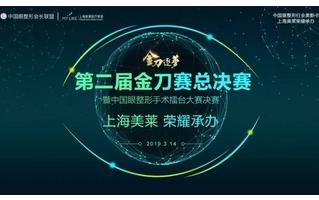 第二届眼整形金刀奖决赛在上海美莱拉开序幕