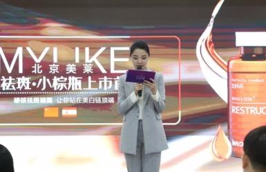 英诺祛斑小棕瓶发布会在北京美莱圆满举行