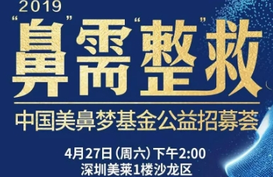 深圳美莱美鼻梦基金公益招募即将开启