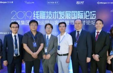 深圳美莱2019线雕技术发展论坛圆满落幕