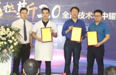 达拉斯2.0全肋技术发布会在武汉美莱隆重举行