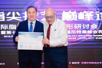 袁玉坤教授受邀出席第八届全国微创医学美容大会