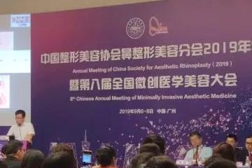 深圳美莱受邀出席中国整形美容协会鼻整形美容