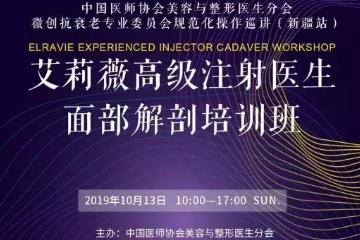 深圳美莱受邀出席艾莉薇高级注射医生培训班