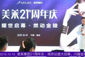 美莱21周年庆·南京站启动盛典圆满落幕