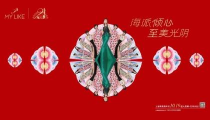 上海美莱21周年庆火爆开启优惠福利等你莱