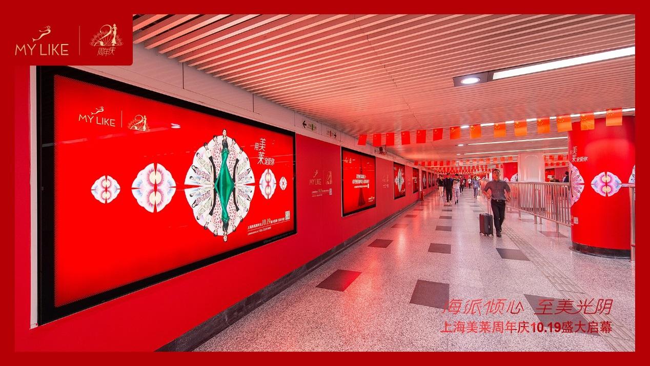 上海美莱21周年庆品牌营销再升级