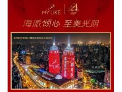 上海美莱医美品牌21周年庆,点亮上海环球港双子