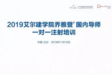 2019年艾尔建注射医师培训会在长沙美莱圆满落幕