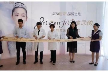 公主玻尿酸全国发布仪式在深圳美莱成功举办