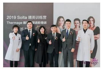 2019年Solta睛英训练营在武汉美莱圆满举行