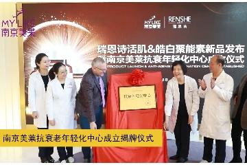 南京美莱瑞恩诗新品发布暨抗衰年轻化中心正式