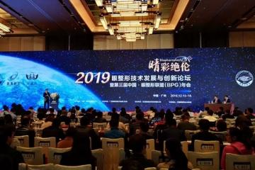 上海美莱欧阳天祥荣耀出席中国眼整形会