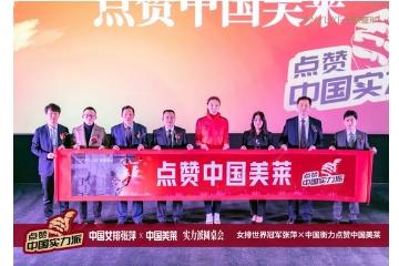 中国女排&美莱实力派圆桌会圆满举行