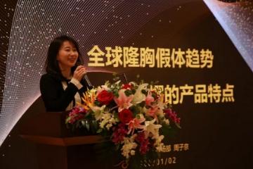 长沙美莱隆胸假体傲诺拉星熠新品发布仪式盛大举行