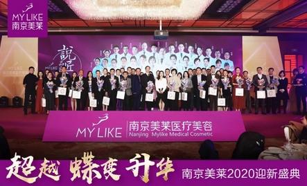 南京美莱2020迎新盛典圆满举行