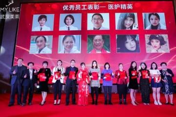 武汉美莱2020年度盛会圆满举行