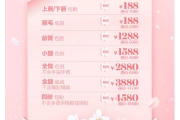 告别毛星人,上海美莱万人脱毛节低至88元起