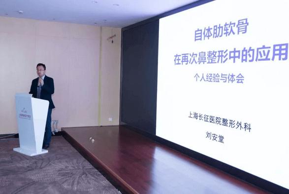 上海长征医院整形外科-刘安堂