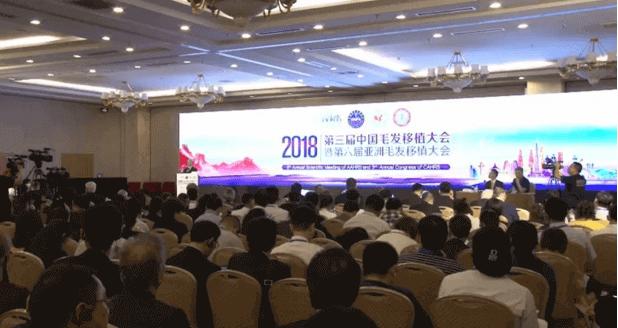 第六届亚洲毛发移植大会在北京隆重召开